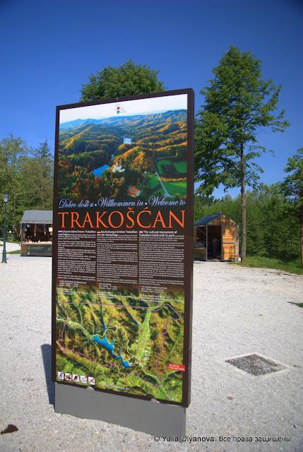 Тракошчан окружен лесами.