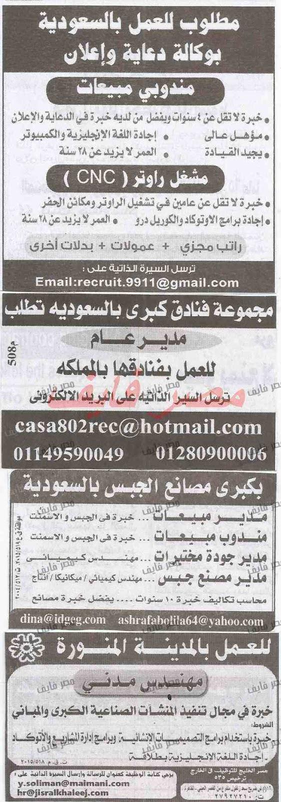 وظائف خالية من جريدة الاهرام اليوم السبت 1-8-2015