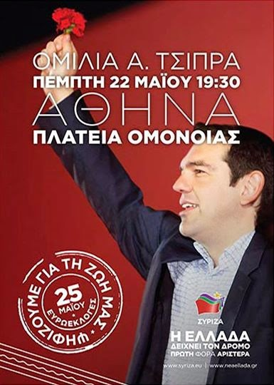 Την Κυριακή 25 Μάη ψηφίζουμε για να φύγουνε