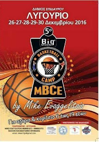 MBCE-Big shoes BASKETBALL CAMP by Mike Evaggelitsis