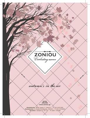 BOUTIQUE αρωματοποιίας ZONIOU- Σαπφούς 3 Μυτιλήνη