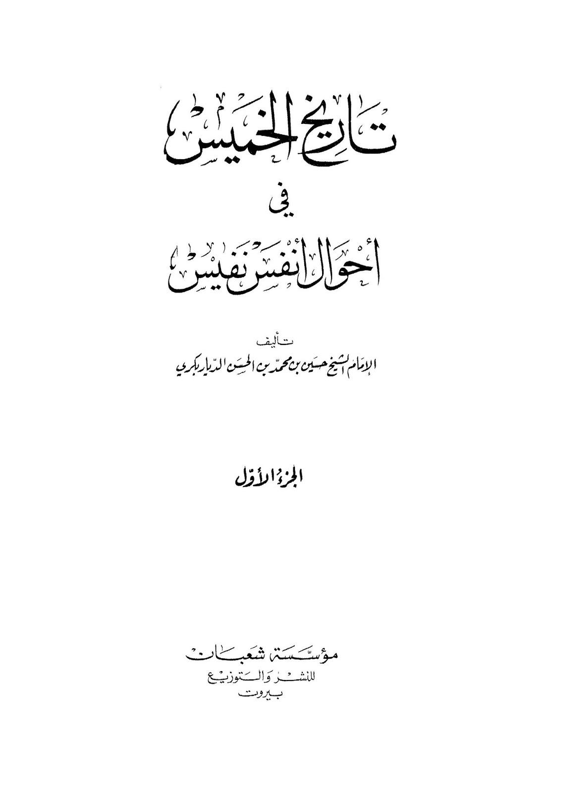 تاريخ الخميس في أحوال أنفس نفيس - حسين بن محمد الدياربكري pdf