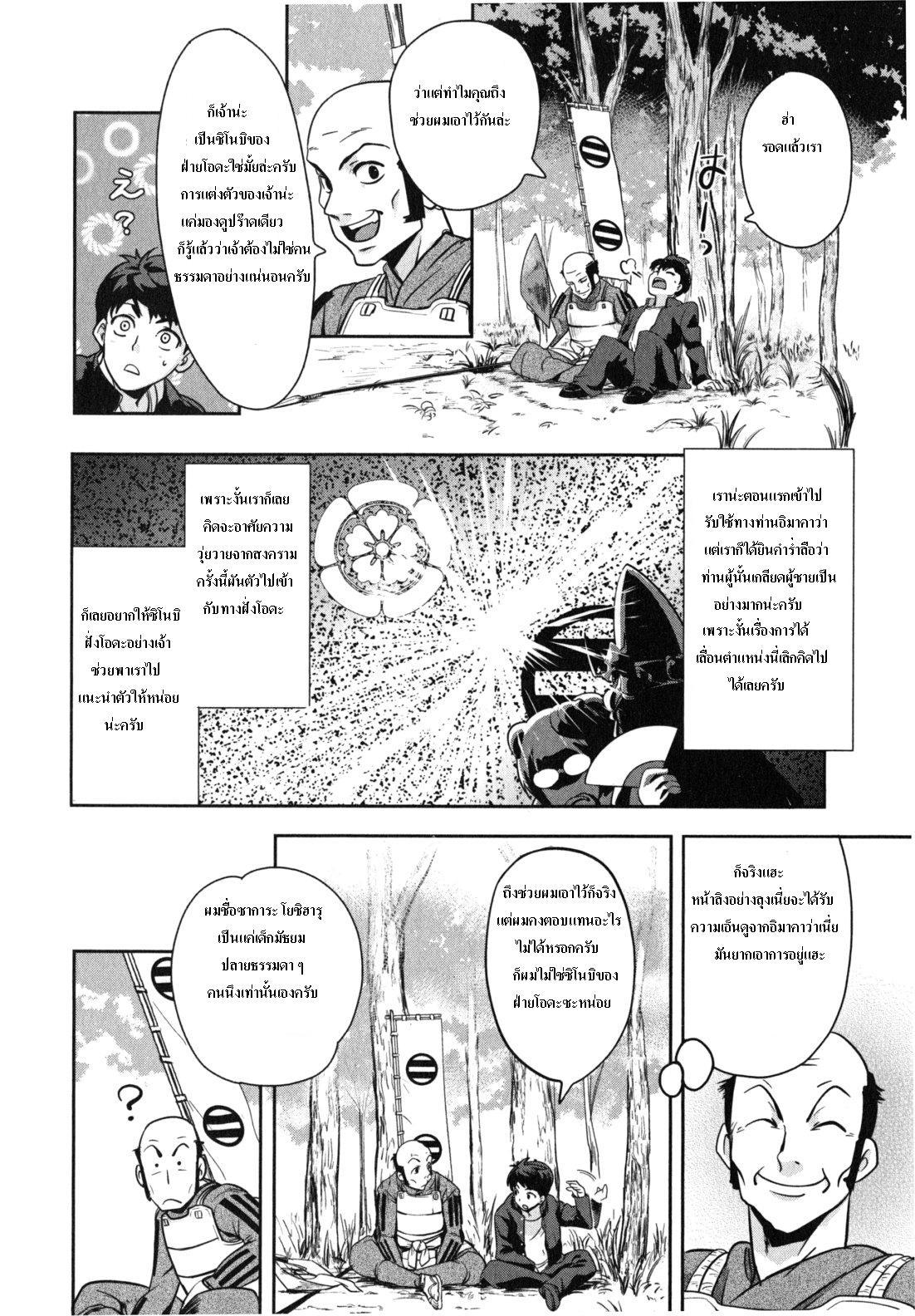 อ่านการ์ตูน Oda nobuna no yabou 1.1 ภาพที่ 8