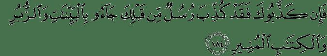Surat Ali Imran Ayat 184