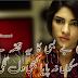 Chahat Ki Be Bassi Ka Ye Qissa Hai Mukhtasir