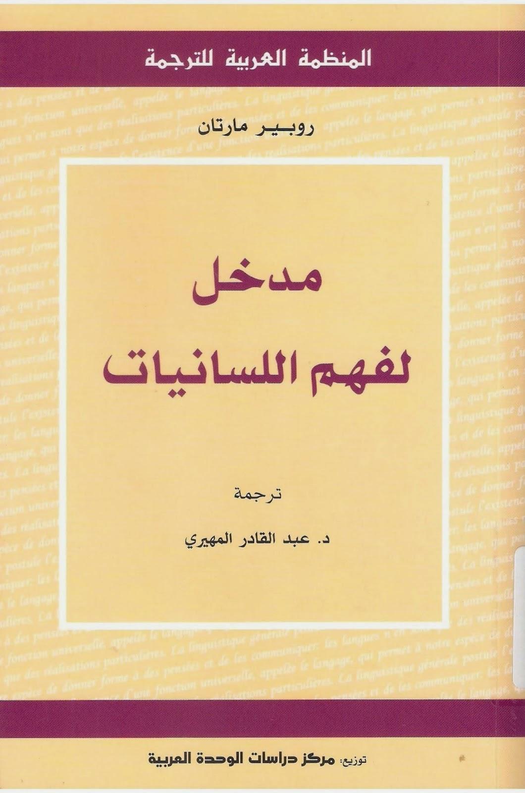 كتاب مدخل لفهم اللسانيات لـ روبير مارتان