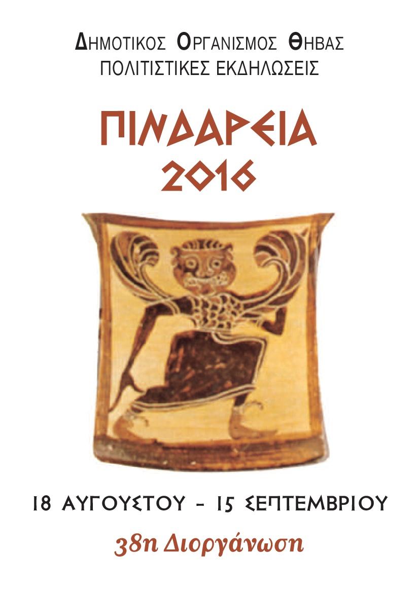 Πινδάρεια 2016 στο Δήμο Θηβαίων