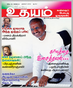 Download Iniya Udhayam 1-11-2012 | Nakkeeran Iniya u...