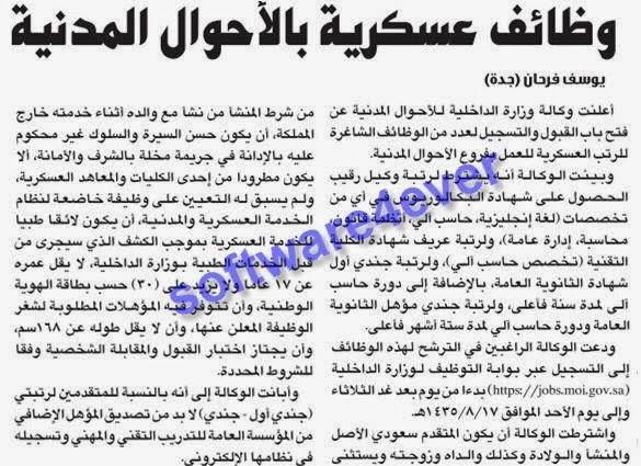 وظائف خالية وظائف عسكرية لحاملي شهادة البكالوريوس السعوديين 10-6-2014 %D8%B9%D9%83%D8%A7%D8%B8+01