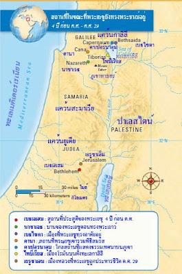 แผนที่สถานที่ประสูติของพระเยซู