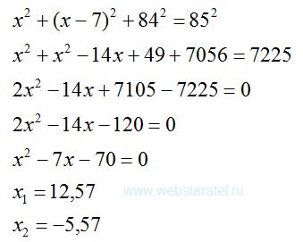 Задача про прямоугольный параллелепипед. Как составить уравнение. Математика для блондинок.