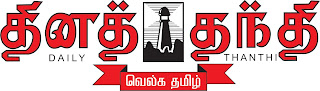 dailythanthi dinathanthi news paper 0 98415 45000 044 4213 5952