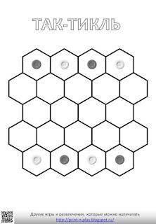 Так-Тикль. Гексагональное поле