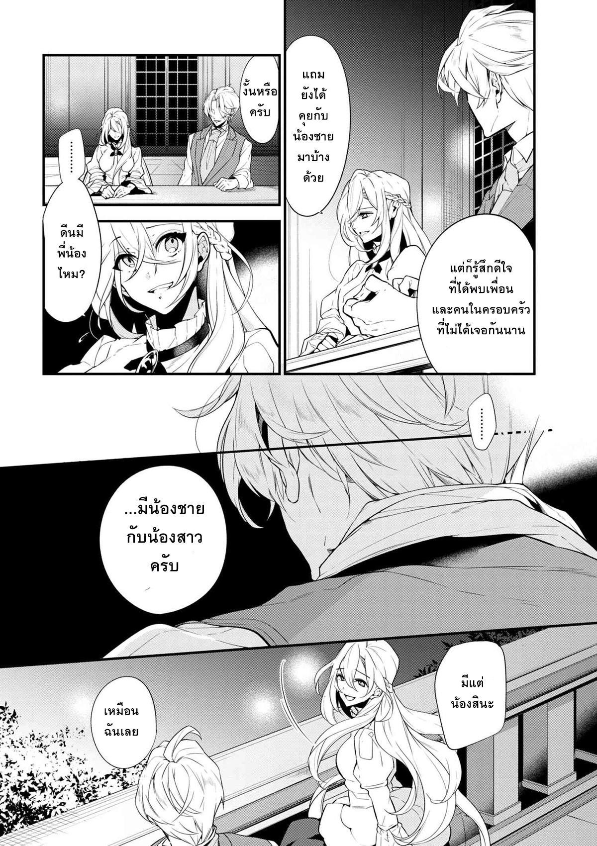 Koushaku reijou no tashinami ตอนที่ 40.1 TH แปลไทย