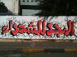 مصر تتذكر..