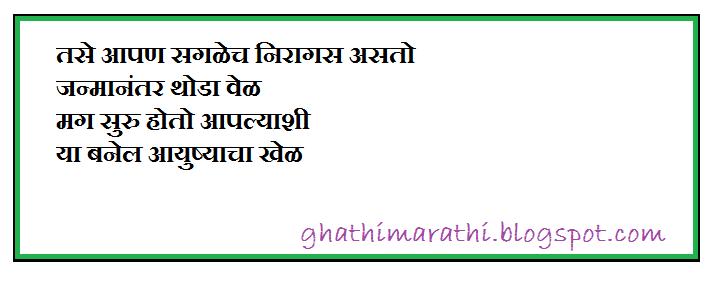 marathi kavita punha me maza6