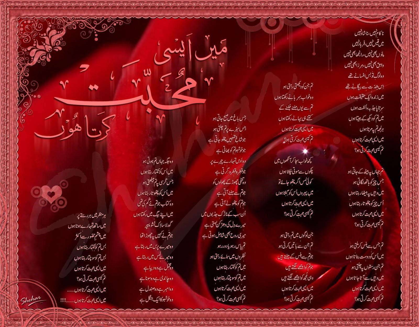 Main Aisi Mohabbat Karta Hoon- Khalil Ullah Farooqui - Urdu Poetry Shayari Designed Urdu Poetry