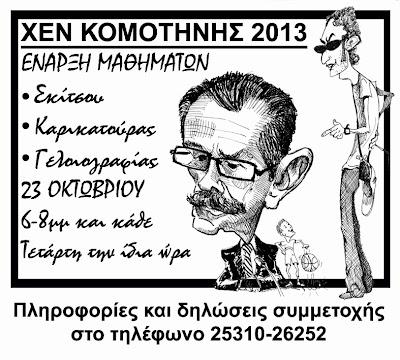 Μαθήματα Σκίτσου-Καρικατούρας-Γελοιογραφίας στην ΧΕΝ Κομοτηνής