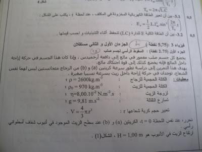 مادة الفيزياء والكيمياء2