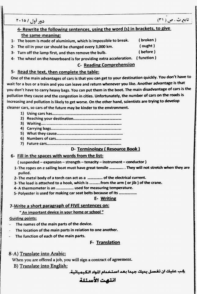 امتحان لغة انجليزية (جميع التخصصات) 3 ثانوي صناعى السودان 2015 %D9%84%D8%BA%D8%A9%2B%D8%A7%D9%86%D8%AC%D9%84%D9%8A%D8%B2%D9%8A%D8%A92