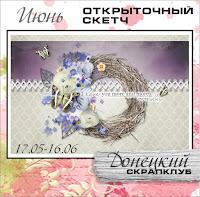http://scrapclub-donetsk.blogspot.com/2015/06/blog-post.html