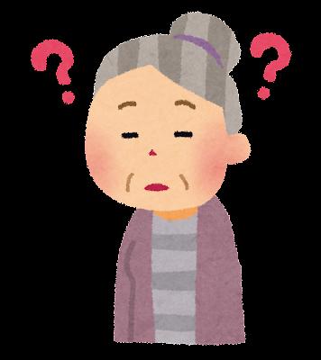 認知症のお婆さんのイラスト