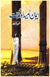 Iman Umeed Aur Mohabbat Urdu Love Book