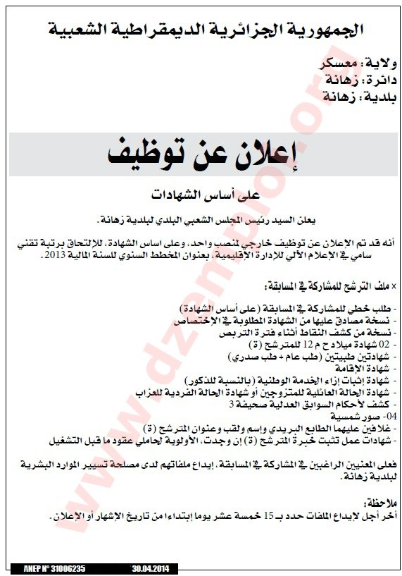 إعلان مسابقة توظيف في بلدية زهانة دائرة زهانة ولاية معسكر Mascara