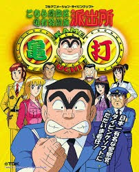 manga kochikame volume pertama
