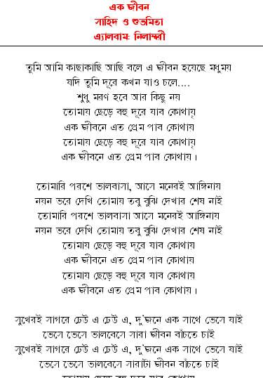 Lyrics - Ek Jibon - Shahid & Subhamita (From Nilambori Album)
