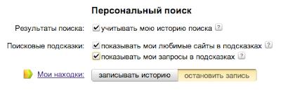 настройка Персональные ответы в настройках Яндекс