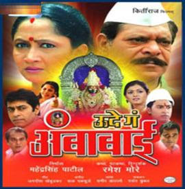 Ude Ga Ambabai (2007) - Marathi Movie