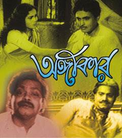 Angeekar (1966) - Bengali Movie