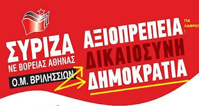 Άρχισαν τα όργανα – Ο ΣΥΡΙΖΑ ετοιμάζει εξεταστική!!! για τα μνημόνια ΓΙΑ ΝΑ ΑΘΩΩΘΟΎΝ ΌΛΟΙ!