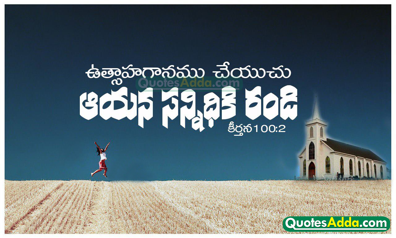 Life And Death Quotes From The Bible Christmas Bible Verses In Telugu  All Ideas About Christmas And