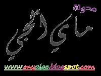 مدونة ماي الجي
