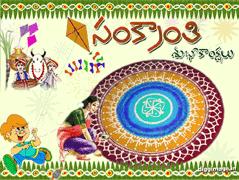 telugu kites sankranthi facebook chat code