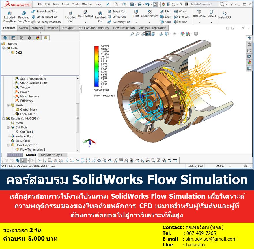 หลักสูตรอบรม Flow Simulation