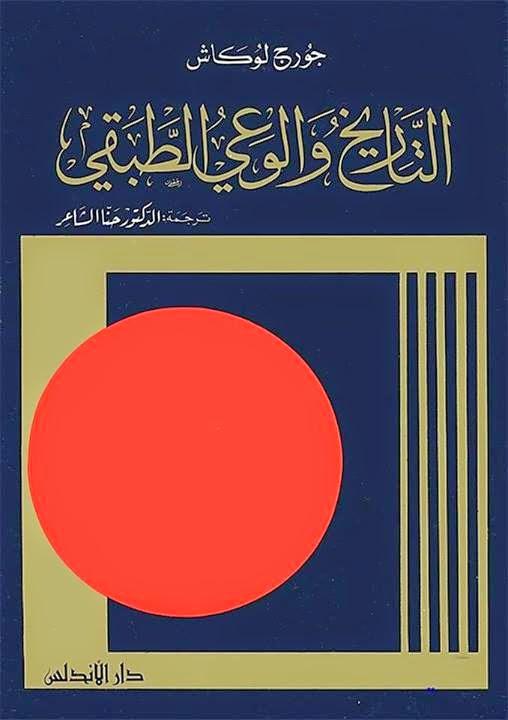 التاريخ والوعي الطبقي - جورج لوكاش pdf