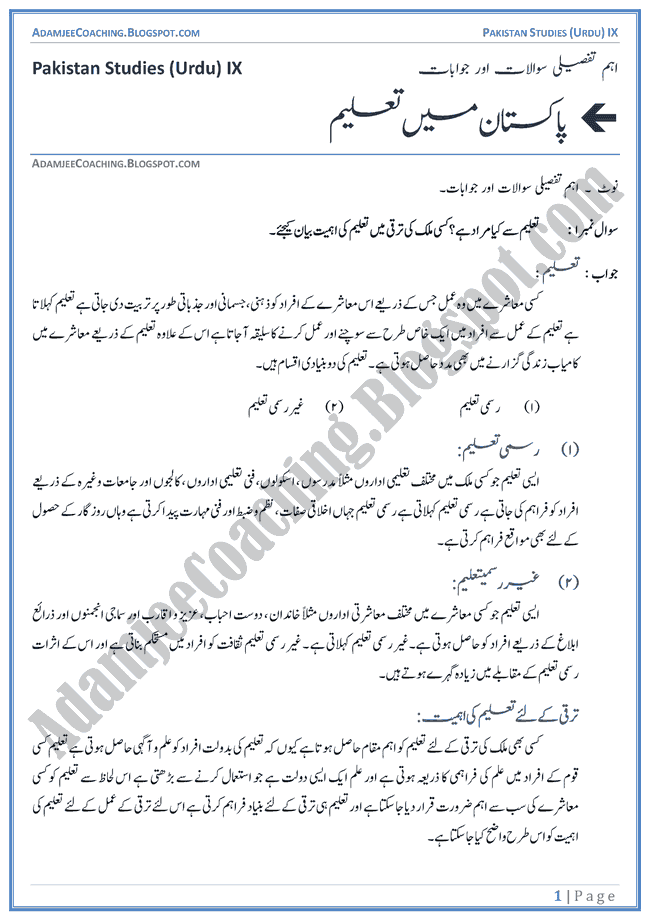 2nd Year Important Essays of Urdu 2018