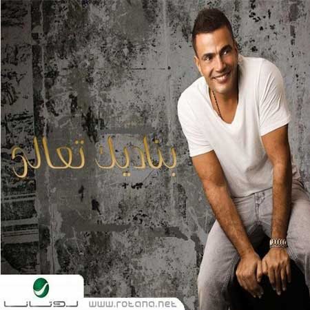 Amr-Diab-Banadeek-Ta'ala