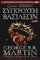 Σύγκρουση Βασιλέων - George R.R. Martin