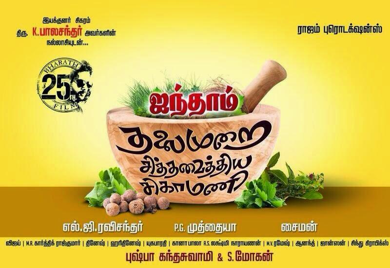Aindhaam Thalaimurai Sidha Vaidhiya Sigamani 2014 Tamil Movie Watch Online