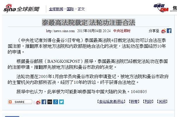 (上图)《新浪网》北美版截图, 转载了中央社的新闻《泰最高法院裁定 法轮功注册合法》