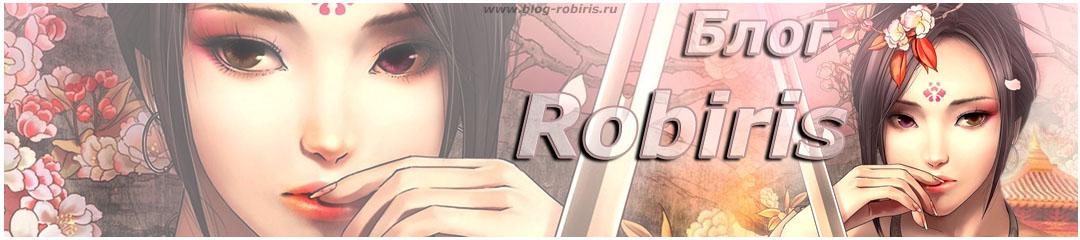 Блог Robiris - о заработке в сети интернет и о другом