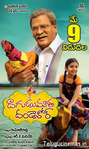 Rajendra Prasad Dagudumutha Dandakor Release Date Posters, Dagudumutha Dandakor Release date, Dagudumutha Dandakor movie tickets,Telugucinemas.in