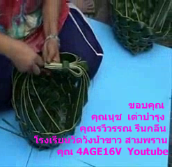 วิธีสานชะลอม มีหูหิ้ว,  ชะลอมจากใบมะพร้าว,สอน จากใบมะพร้าว,วิธีสานชะลอม, how to weave basket,from coconutleaf,woven basket from coconut leaf