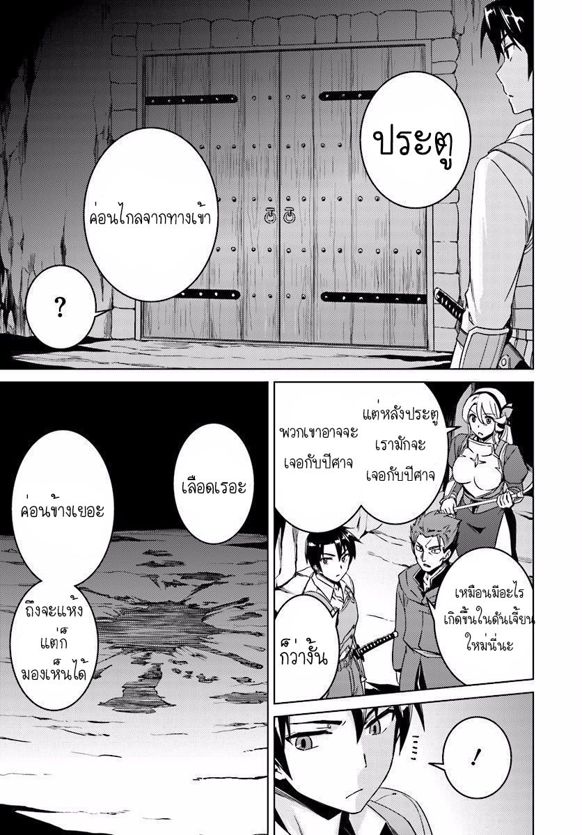 Nidoume no Jinsei wo Isekai de ตอนที่ 10 TH แปลไทย
