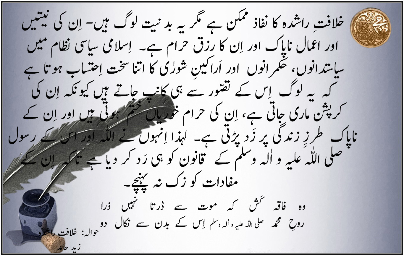 essay on khilafat e rashida in urdu related posts to essay on khilafat e rashida in urdu