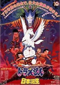 ดูการ์ตูน โดราเอมอน เดอะมูฟวี่ ตอน ท่องแดนญี่ปุ่นโบราณ